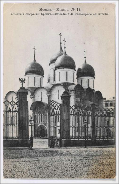 Assumption cathedral. Photograph Early 20th century